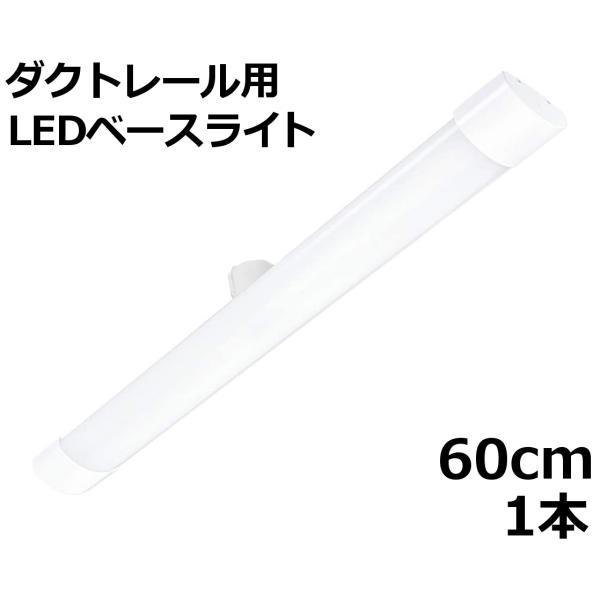 ダクトレール用 LEDベースライト 長さ60cm 16W 2000lm 昼光色