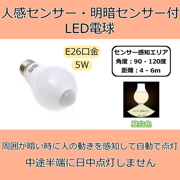 【人感・明るさセンサー付】LED電球 E26口金  5W  (1個入り)【明るさ10ルクス以下で動作・中途半端に日中点灯しません】|reudo