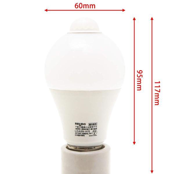 【人感・明るさセンサー付】LED電球 E26口金  5W  (1個入り)【明るさ10ルクス以下で動作・中途半端に日中点灯しません】|reudo|04