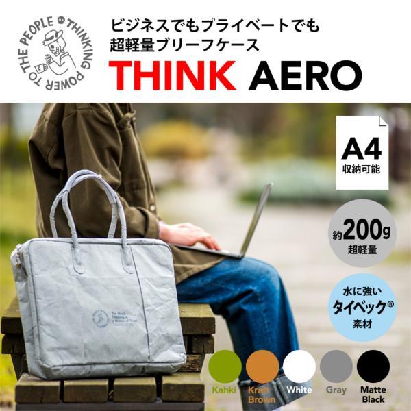 (シンキングパワー) Thinking Power 超軽量約200gのブリーフケース THINK AERO|reudo