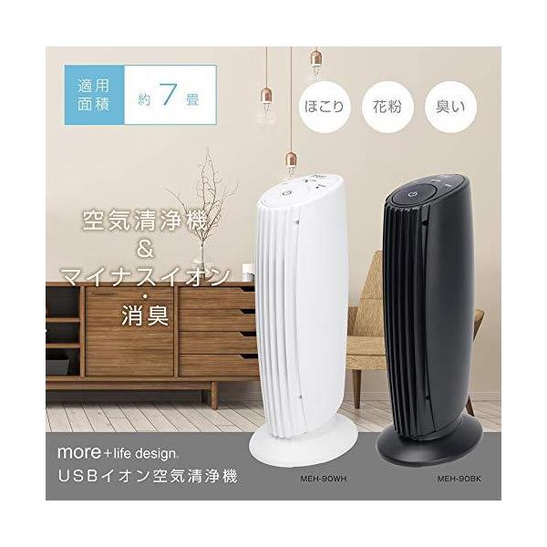 マクロス モアプラス USB マイナスイオン 空気清浄器 ホワイト WH MEH-90WH|reuse-repair-home|02