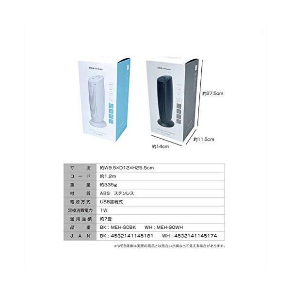 マクロス モアプラス USB マイナスイオン 空気清浄器 ホワイト WH MEH-90WH|reuse-repair-home|05