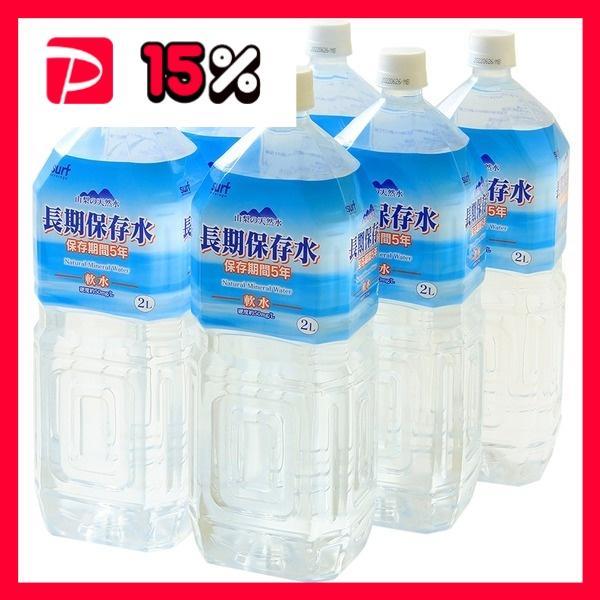 長期保存水 5年保存 2L×12本(6本×2ケース) サーフビバレッジ 防災/災害用/非常用備蓄水 2000ml ミネラルウォーター 軟水 ペットボトル