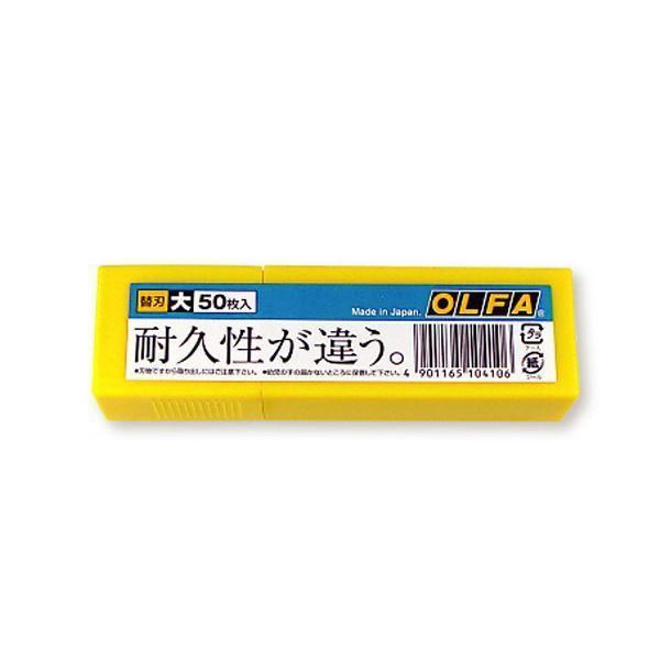 (まとめ) オルファ カッター替刃(大) L型 LB50K 1パック(50枚) 〔×4セット〕