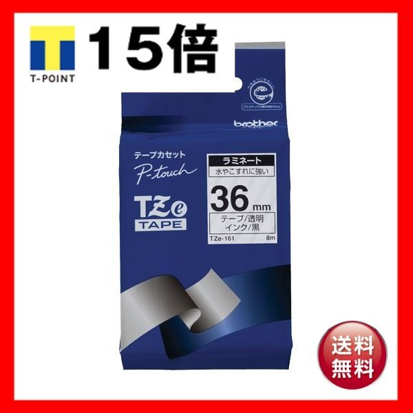 (まとめ) ブラザー BROTHER ピータッチ TZeテープ ラミネートテープ 36mm 透明/黒文字 TZE-161 1個 〔×4セット〕