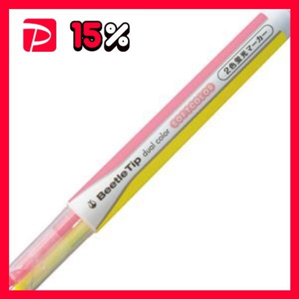 (まとめ) コクヨ 2色蛍光マーカー ビートルティップ ソフトカラー ソフトイエロー×ソフトピンク PM-L313-1-1P 1本 〔×40セット〕