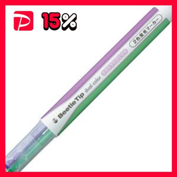 (まとめ) コクヨ 2色蛍光マーカー ビートルティップ ソフトカラー ソフトパープル×ソフトグリーン PM-L313-2-1P 1本 〔×40セット〕