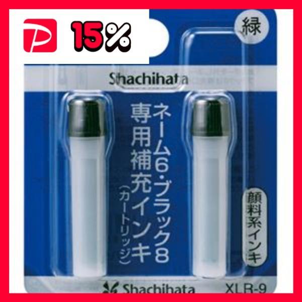 (まとめ) シヤチハタ Xスタンパー 補充インキカートリッジ 顔料系 ネーム6・簿記スタンパー用 緑 XLR-9 1パック(2本) 〔×20セット〕