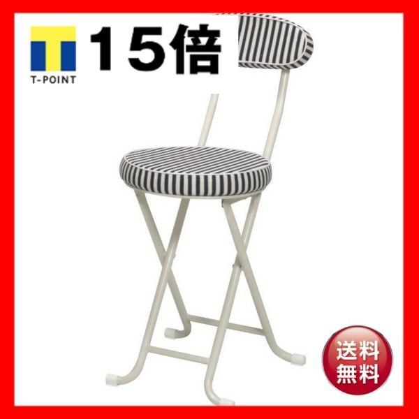 ラグチェア(折りたたみ椅子/カウンターチェア) オフネイビー〔6