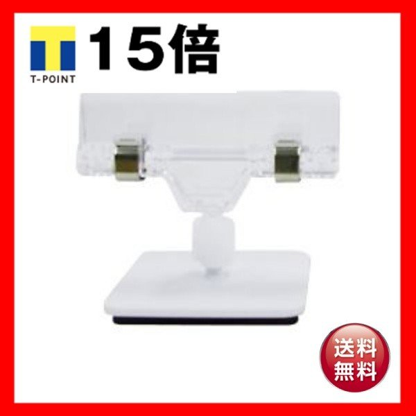 (業務用100セット) 共栄プラスチック クリックスマグネットスタンドS MC-60-S1個