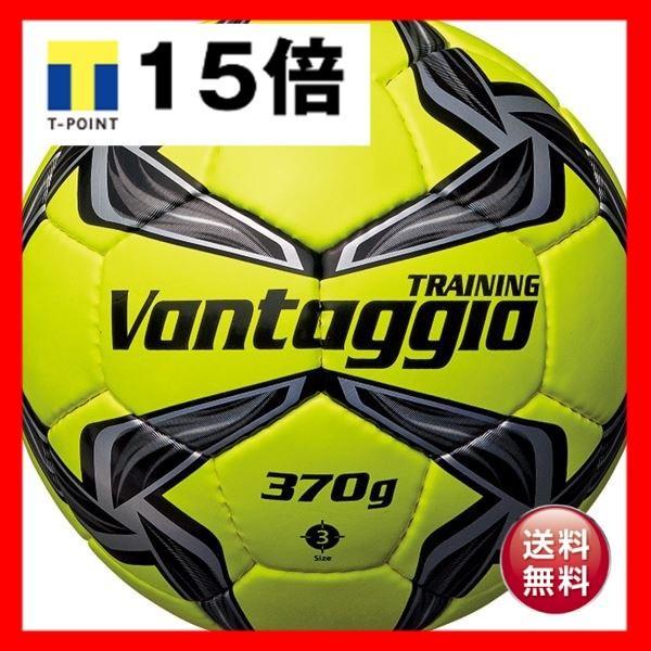 モルテン(Molten) サッカーボール3号球 ヴァンタッジオジュニア370 ...