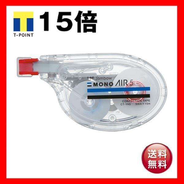 (まとめ) トンボ鉛筆 修正テープ モノエアーヨコ引きタイプ 5mm幅×15m 赤 CT-YA5 1個 〔×30セット〕