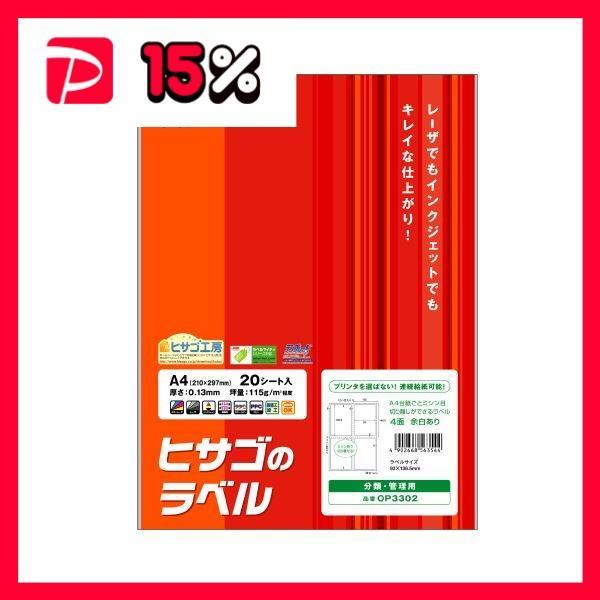 ヒサゴA4台紙ごとミシン目切り離しができるラベル 4面 93×136.5mm ミシン目入 余白あり OP33021冊 20シート ×5セット