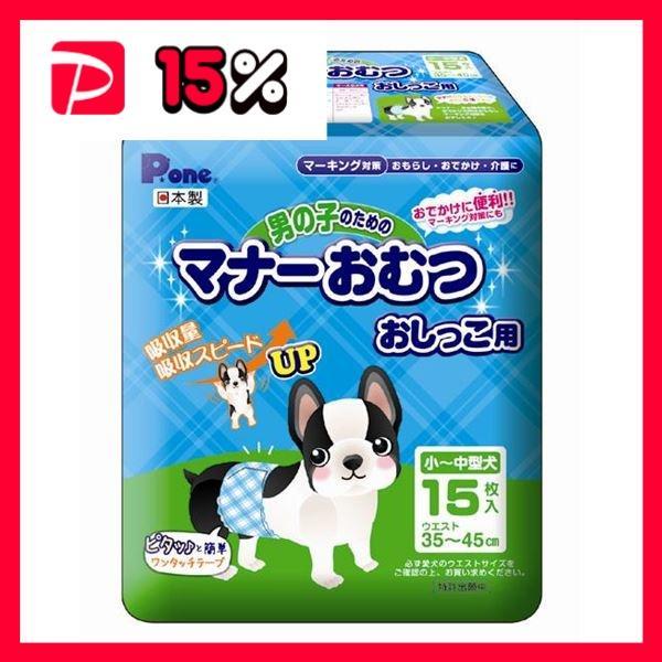(まとめ)男の子のためのマナーおむつおしっこ用小型〜中型犬15枚(ペット用品)〔×12セット〕