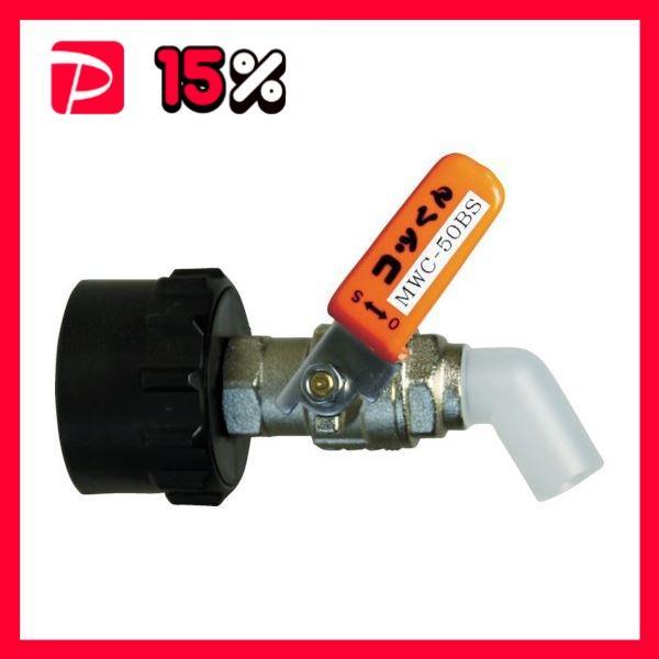ミヤサカ工業コッくんBタイプ(Φ50用)バイトン仕様 レバーオレンジ MWC-50BSO-VITON 1個