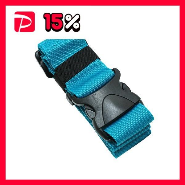 ワンタッチスーツケースベルト ブルー MBZ-SBL01/BL