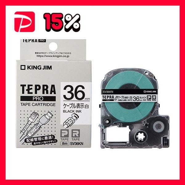 キングジム テプラ PRO テープカートリッジ ケーブル表示ラベル 36mm 白/黒文字 SV36KN 1個 ×3セット