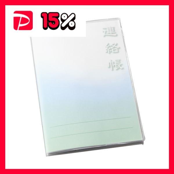 介護連絡帳用カバー 1セット 10枚 ×5セット