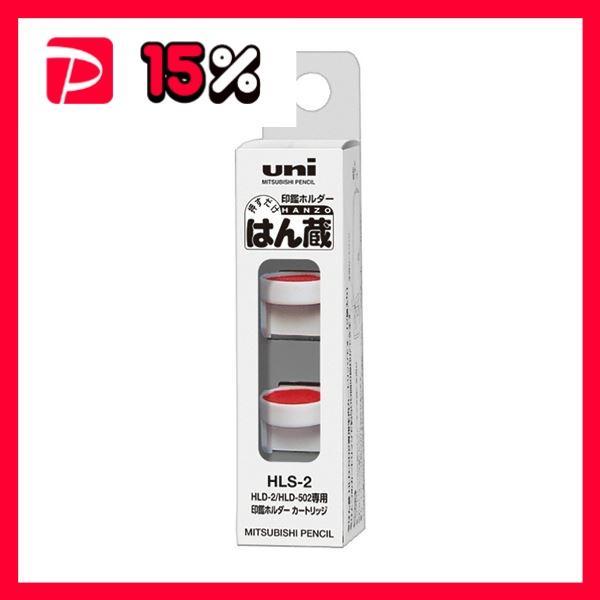 三菱鉛筆 ワンタッチ式印鑑ホルダー「はん蔵」用補充カートリッジ HLS2 1パック 2個 ×10セット