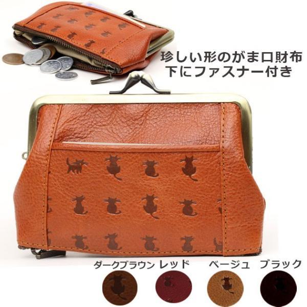 がま口 あまちゃん 猫 ネコ 型押し 親子 がま口財布 下にファスナーが付いた がまぐちが使いやすい ねこのデザイン 日本製で高級な作り BFI-930|revorevo