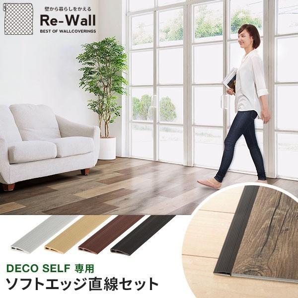 フローリング  デコセルフ 見切り材 ソフトエッジ直線セット  クッションフロア フロアタイル フローリング材 接着剤不要 置くだけ 賃貸 床材 木目 置き敷き diy|rewall