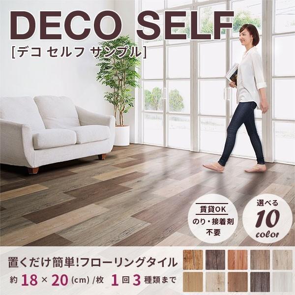 フローリング 床材 デコセルフ サンプル  クッションフロア フロアタイル 接着剤不要 置くだけ 賃貸 木目 置き敷き diy  flooring