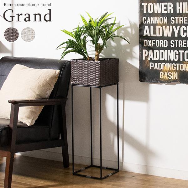 ラタンプランタースタンド Grand  グラン PS-220 planter stand