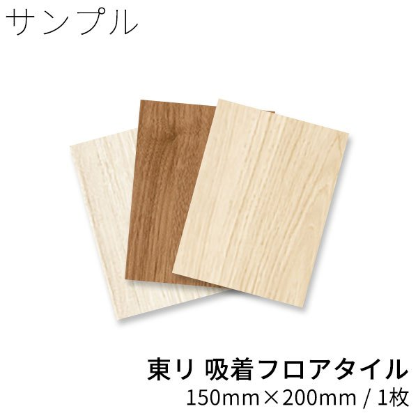 フローリング  東リ ピタフィー サンプル  クッションフロア フロアタイル フローリング材 接着剤不要 置くだけ 賃貸 吸着 床材 木目 置き敷き diy タイル