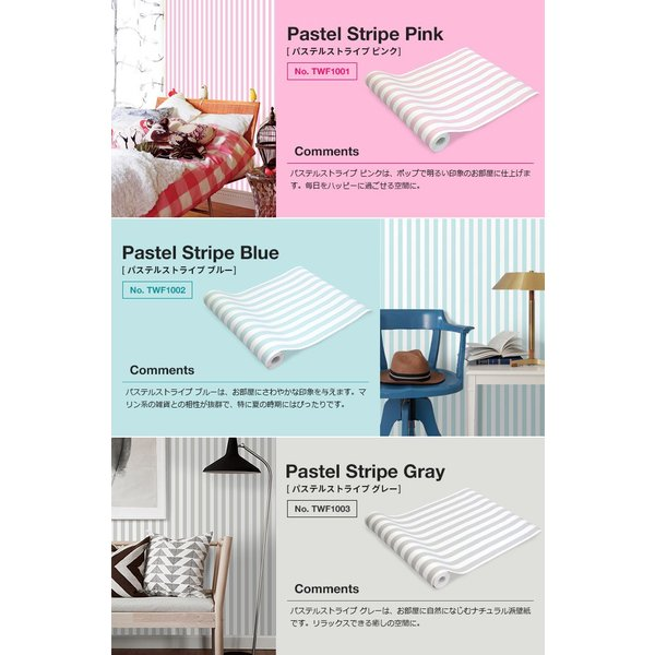 壁紙 はがせる パステルストライプ ピンク ブルー グレー 貼ってはがせる壁紙 フリース壁紙 北欧 賃貸 DIY おしゃれ 初心者 wallpaper|rewall|04
