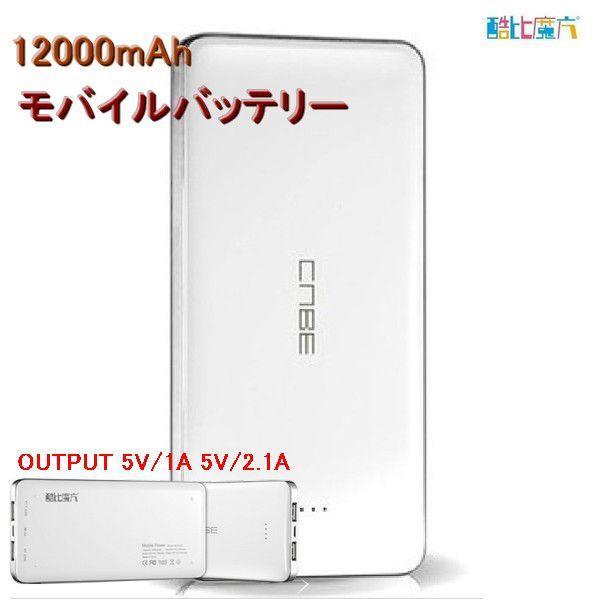 12000mAh モバイルバッテリー CUBE 大容量 極薄12mm 【メール便不可】 rexiao