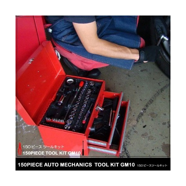 エンパイヤ自動車 EMC 工具セット 150PCS GM10|rexisss|05