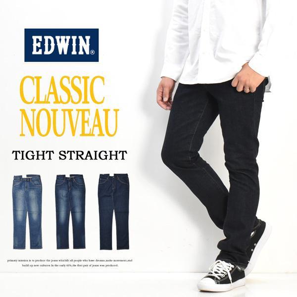 EDWIN エドウィン CLASSIC NOUVEAU ストレッチデニム タイトストレート パンツ ジーパン ジーンズ メンズ 快適 伸縮 SALE セール 細め KU02 送料無料
