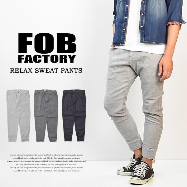 FOB Factory エフオービーファクトリー リラックススウェットパンツ アンクル丈 日本製 国産 テーパード スウェット メンズ F0403 F0404 送料無料 rexone