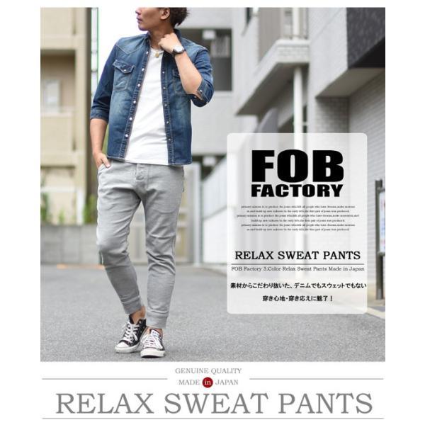 FOB Factory エフオービーファクトリー リラックススウェットパンツ アンクル丈 日本製 国産 テーパード スウェット メンズ F0403 F0404 送料無料 rexone 02