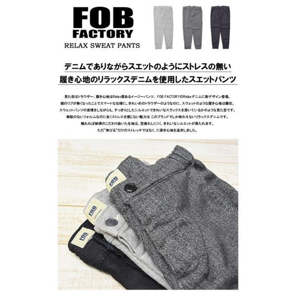 FOB Factory エフオービーファクトリー リラックススウェットパンツ アンクル丈 日本製 国産 テーパード スウェット メンズ F0403 F0404 送料無料 rexone 03