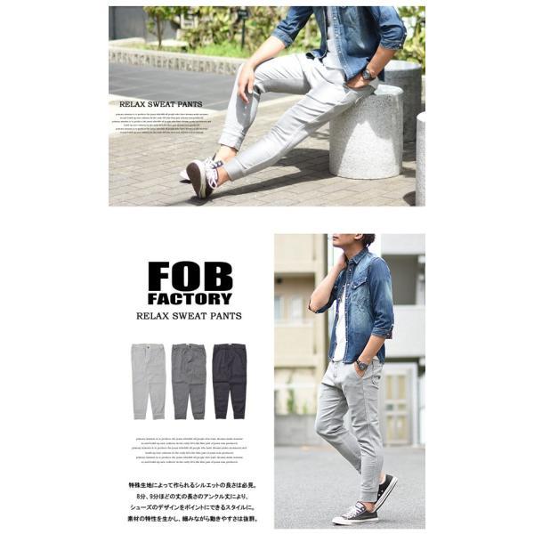 FOB Factory エフオービーファクトリー リラックススウェットパンツ アンクル丈 日本製 国産 テーパード スウェット メンズ F0403 F0404 送料無料 rexone 07