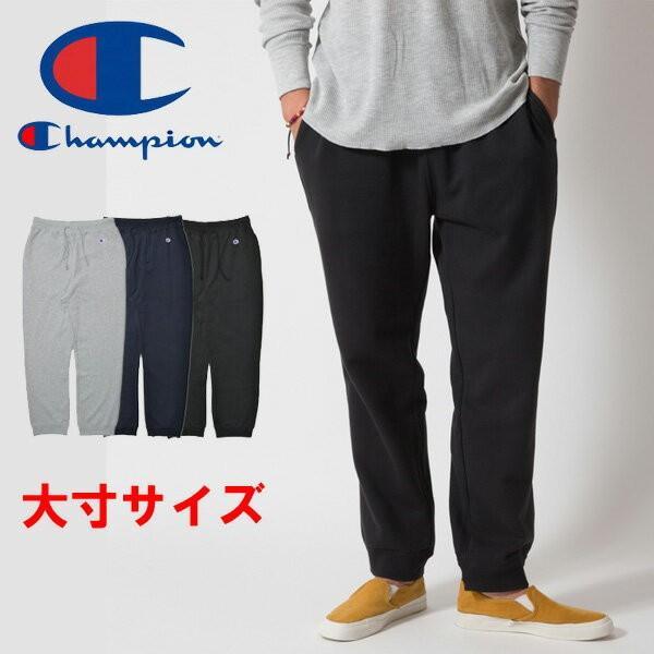 SALE 大きいサイズ Champion チャンピオン 裏毛素材 スウェットパンツ 無地 ワンポイント メンズ C3-C210L|rexone