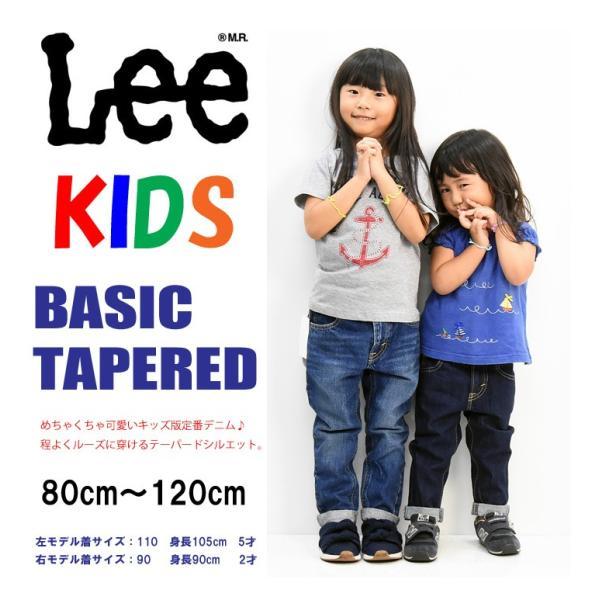 Lee リー キッズ ベビー ベーシック テーパード ジーンズ 80cm〜120cm デニム 男の子 女の子 トドラーサイズ LK6231|rexone|02