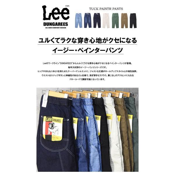 Lee リー ダンガリーズ ペインター イージーパンツ ペインターパンツ テーパード メンズ ワークパンツ 送料無料 LM5936|rexone|02