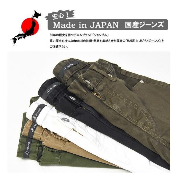 Johnbull ジョンブル スリムパンツ トリコチンストレッチ 5Pパンツ 日本製 スナッグパンツ パンツ タイトストレート 21462|rexone|05
