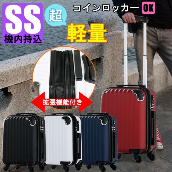 スーツケースLCC機内持ち込みSSサイズ拡張機能超軽量キャリーバッグコインロッカー4輪