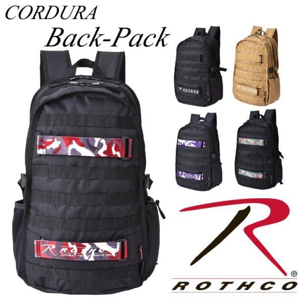 ROTHCO ロスコ バックパック デイパック リュック コーデュラ スポーツ メンズ レディース 男女兼用 rexstar