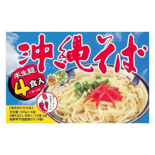 沖縄そば 半生麺 4食入 沖縄 お土産 あさひ