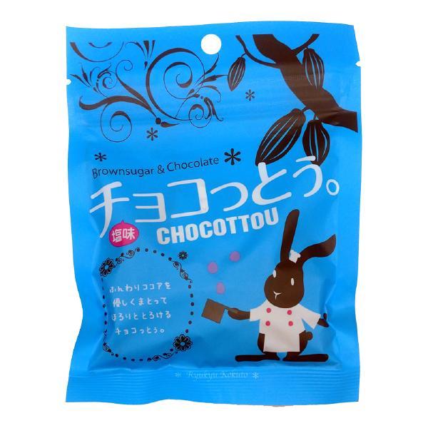 黒糖お菓子 チョコっとう。 塩味 40g 沖縄 黒糖 チョコッとう ちょこっとう バレンタイン 琉球黒糖
