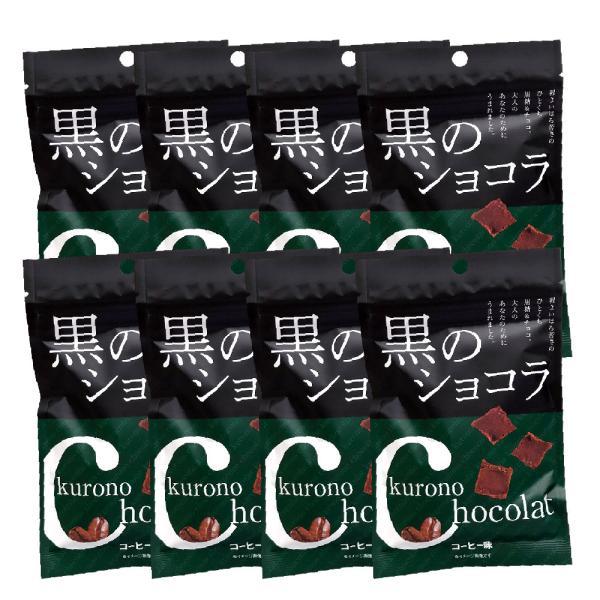 メール便 送料無料 黒糖お菓子 黒のショコラ コーヒー味 40g ×8個セット 沖縄 黒糖 チョコ バレンタイン 琉球黒糖