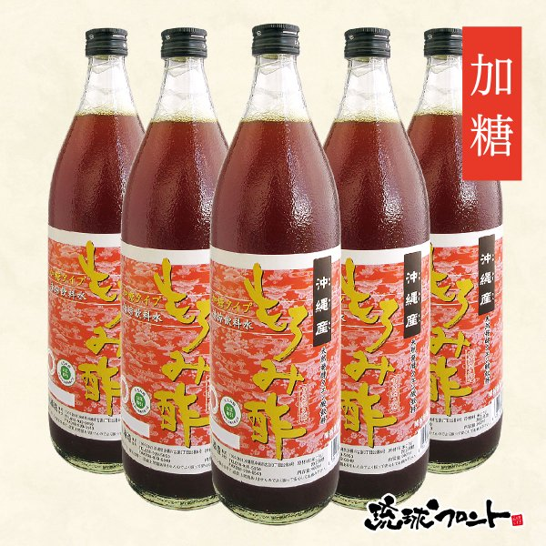 送料無料 沖縄産 もろみ酢 加糖 900ml×5本セット 沖縄 醪酢 新里酒造