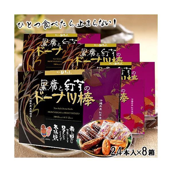送料無料 黒糖と紅芋のドーナツ棒 24本入×8箱セット 沖縄 お土産 黒糖 紅芋 ドーナツ棒 琉球フロント