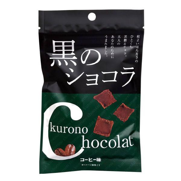 黒糖お菓子 黒のショコラ コーヒー味 40g 沖縄 黒糖 チョコ バレンタイン 琉球黒糖