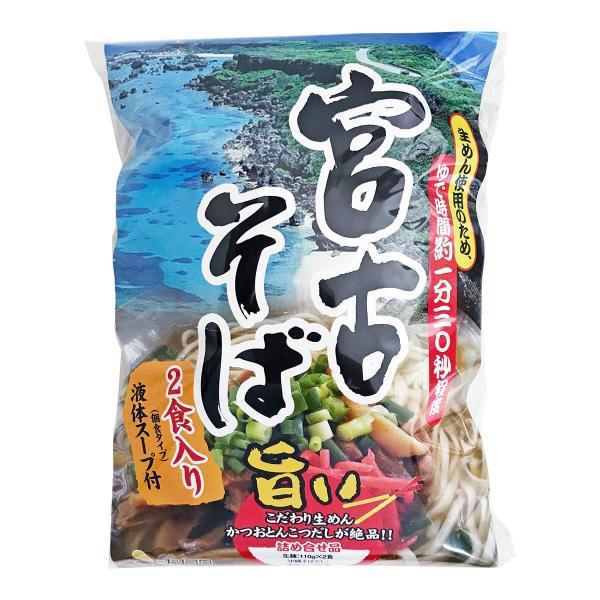 宮古そば 2食入 麺110g×2食 スープ22g×2袋 沖縄 お土産 沖縄そば シンコウ食品