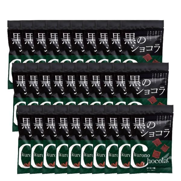送料無料 黒糖お菓子 黒のショコラ コーヒー味 40g×30個セット 沖縄 黒糖 チョコ バレンタイン ハロウィン 琉球黒糖